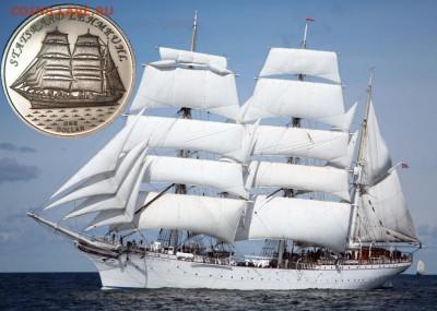 Монеты с Корабликами - Statsraad Lehmkuhl