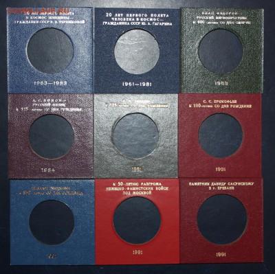 Вставки из капсул ГБ СССР от пруфов, 9шт - IMG_2260.JPG
