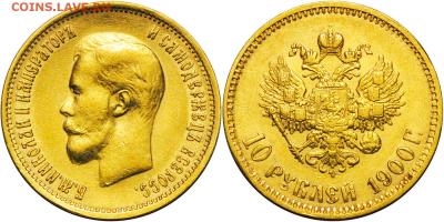 Золотые монеты Николая II - 125509ED-48D3-4D08-B425-283EE62CB4B9