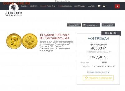 Золотые монеты Николая II - 360066C7-783F-4B26-8678-95371E952767