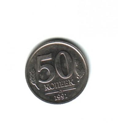 Монета: 50 коп 1991 Л - Монета 50 коп 1991 Л