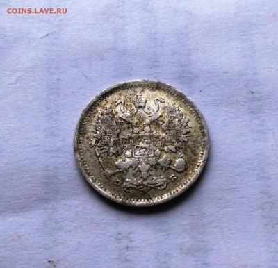 10 копеек серебро 5 штук - 2 (3)