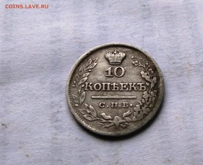 10 копеек серебро 5 штук - 4 (2)