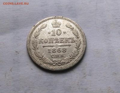 10 копеек серебро 5 штук - 5 (2)