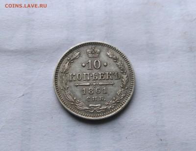 10 копеек серебро 5 штук - 1 (2)
