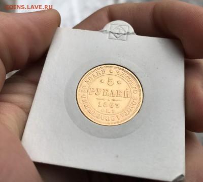 5 рублей 1863 года СПБ-МИ на определение и оценку. - imgonline-com-ua-Resize-EzSMsguxxRem