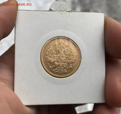 5 рублей 1863 года СПБ-МИ на определение и оценку. - imgonline-com-ua-Resize-qFeF7lte09H1gar