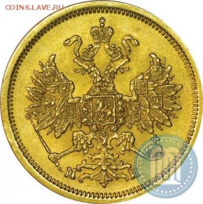 5 рублей 1863 года СПБ-МИ на определение и оценку. - 63