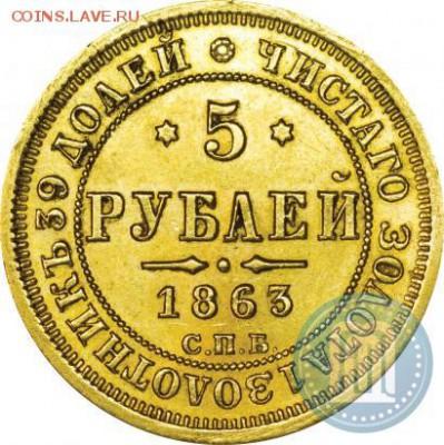5 рублей 1863 года СПБ-МИ на определение и оценку. - 63a