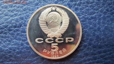 """5 рублей 1990 """"Матенадаран"""". Пруф. - IMG_0751.JPG"""