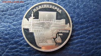"""5 рублей 1990 """"Матенадаран"""". Пруф. - IMG_0750.JPG"""