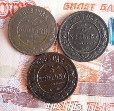 3 копейки 1868,1873,1899г До 8.12.18г 23.00 МСК - 1
