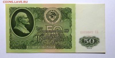 50 руб 1961 ПРЕСС - P1110539.JPG