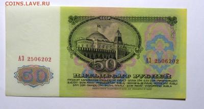 50 руб 1961 ПРЕСС - P1110540.JPG