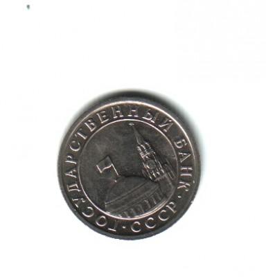 Монета: 50 коп 1991 Л - Монета 50 коп 1991 Л аверс
