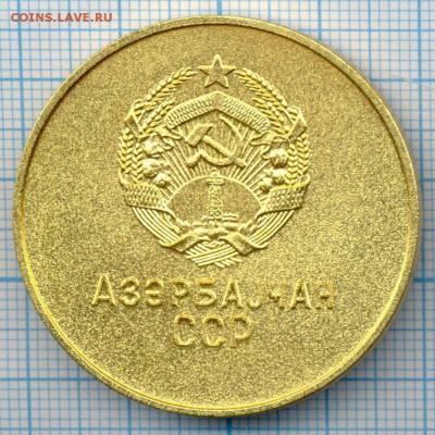 Школьная медаль 1945 золото на оценку - 9202b2
