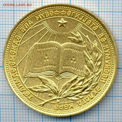 Школьная медаль 1945 золото на оценку - 9202b1