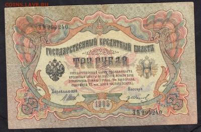 Россия 3 рубля образца 1905г  Шипов Иванов - 84