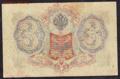 Россия 3 рубля образца 1905г  Шипов Иванов - 84а
