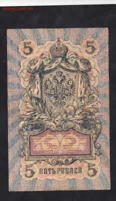 Россия 5 рублей образца 1909 г Шипов Метц - 86а