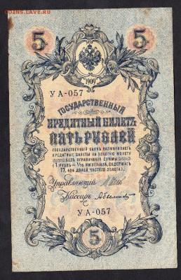 Россия 5 рублей образца 1909 г Шипов Былинский - 91