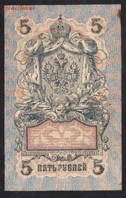 Россия 5 рублей образца 1909 г Шипов Былинский - 91а