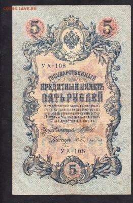 Россия 5 рублей образца 1909 г Шипов Бубякин - 94