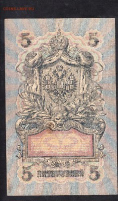Россия 5 рублей образца 1909 г Шипов Бубякин - 94а