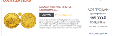 5 рублей 1830 г - Снимокм.PNG