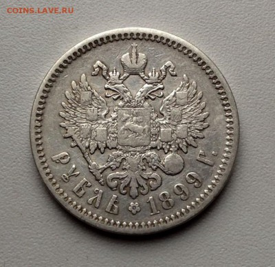 Рубль1899 годаЭБ без точки - image