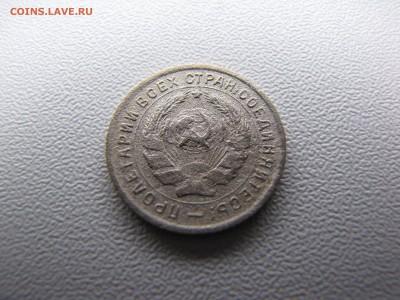 10 копеек 1934 - IMG_0005-min.JPG