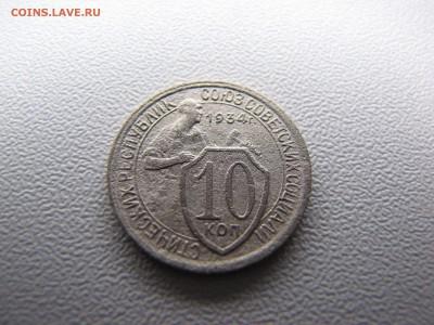 10 копеек 1934 - IMG_0004-min.JPG