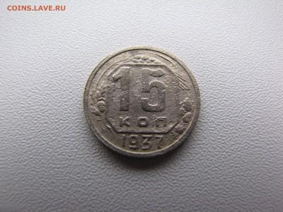 15 копеек 1937 года - IMG_0006-min.JPG