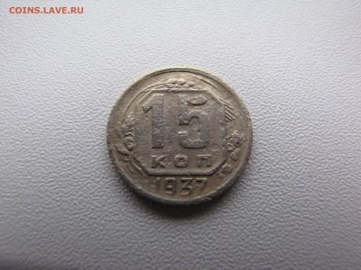 15 копеек 1937 года - IMG_0008-min.JPG
