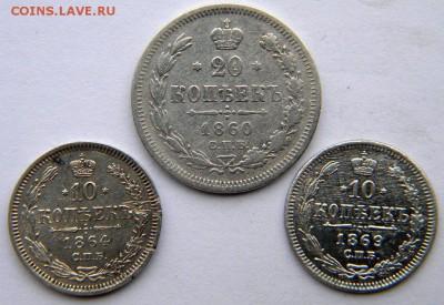 10-20 копеек 1860-е  09.12.18   22-00 мск - DSCN9018.JPG