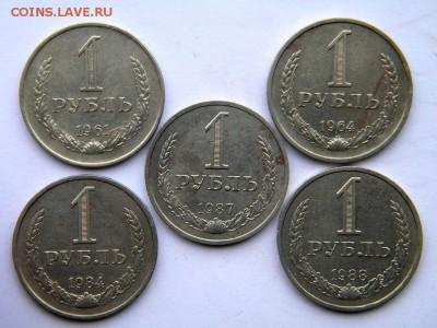 1 рубль 5шт Год: 1961-88 Окончание: 09.12.18 22-00 мск - DSCN9020.JPG