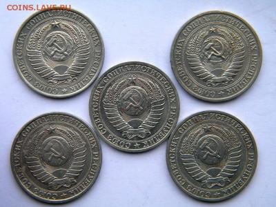 1 рубль 5шт Год: 1961-88 Окончание: 09.12.18 22-00 мск - DSCN9021.JPG