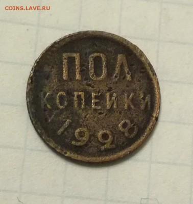 пол копейки 1928 г. до 7 12 - IMG_20181204_171147