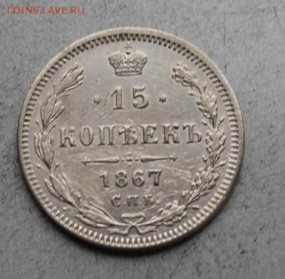15 копеек 1867 год. - IMG_9908.JPG