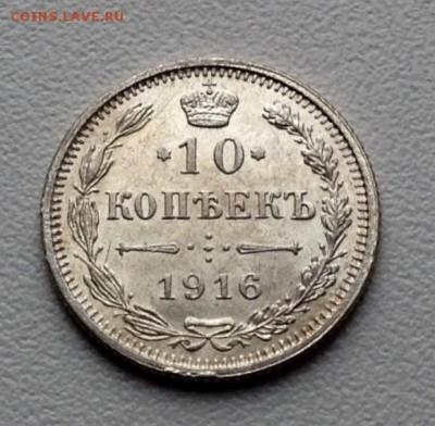 10 копеек 1916 года Осака. (штемпльная) - 20181205_004844