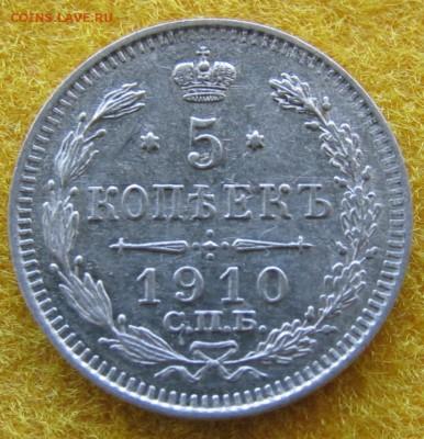5 копеек 1910год AU до 08.12.18 - 5-10а.JPG