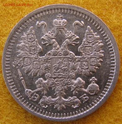 5 копеек 1910год AU до 08.12.18 - 5-10б.JPG