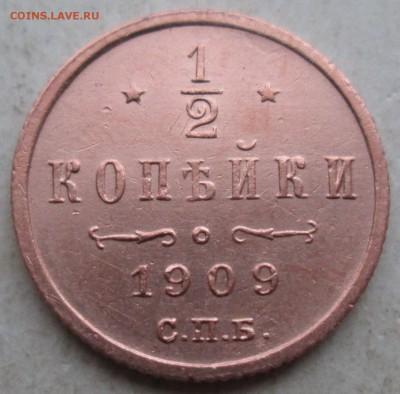 2 копейки 1909г         7.12. 22-00мск - 071.JPG