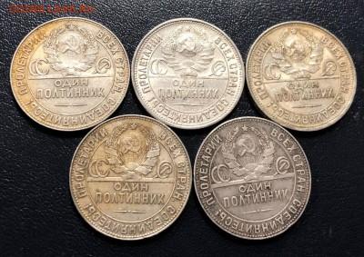 50 копеек 1924-1926 5 штук с 200 руб. до 11.12.18 22:00 - IMG_4445-04-12-18-11-41