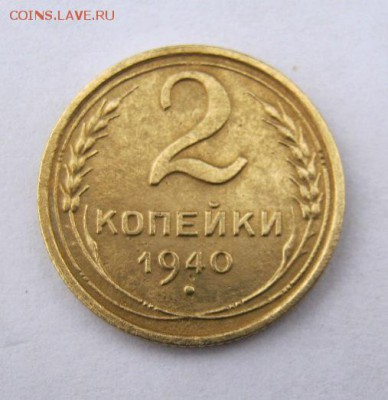 2 коп . 1940 до 9.12 в 22-00 - IMG_3270.JPG
