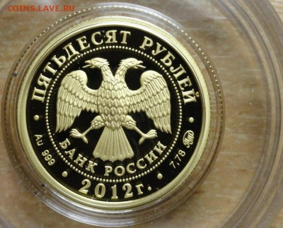 Школьная медаль 1945 золото на оценку - DSC08966.JPG