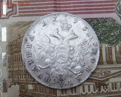 полтина 1795 год - DSC08007ZZ