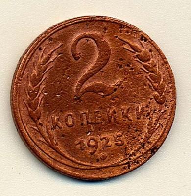 2 копейки1925г. - 2 копейки 1925 г. 001