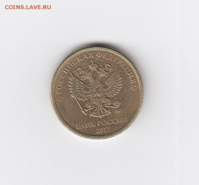 10 рублей 2017 ммд - IMG_20181205_0002