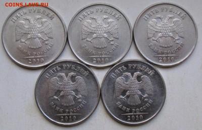 Фикс 5руб 2009-2010г -редкие разновидности(5штук) 8.12.22-00 - 032.JPG